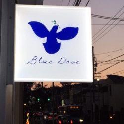 吉祥寺ブライダルオーダーメイドジュエリーBrue Doveの看板