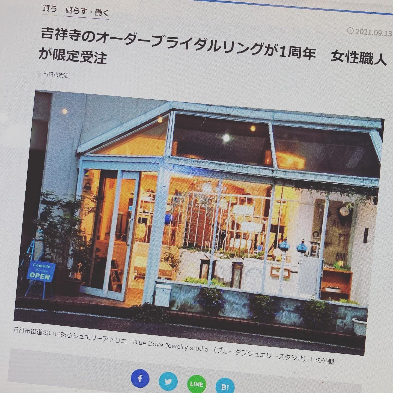 『吉祥寺経済新聞』に掲載されました!